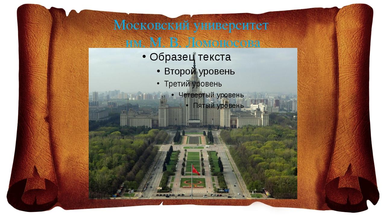 Московский университет им. М. В. Ломоносова