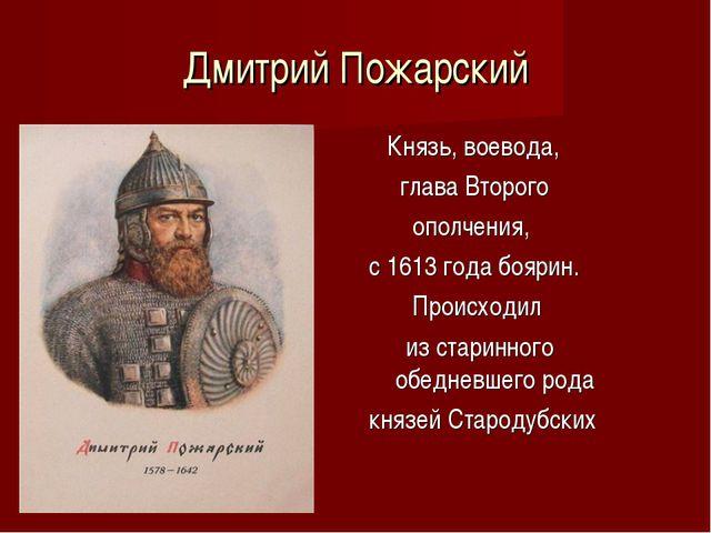 Дмитрий Пожарский Князь, воевода, глава Второго ополчения, с 1613 года боярин...