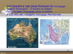 Австралия в три раза больше по площади самого большого острова на земле-Гренл