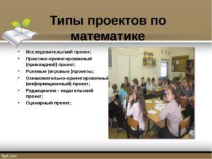 Типы проектов по математике Исследовательский проект; Практико-ориентированны