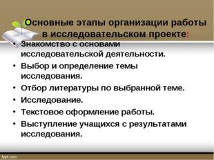 Основные этапы организации работы в исследовательском проекте: Знакомство с о