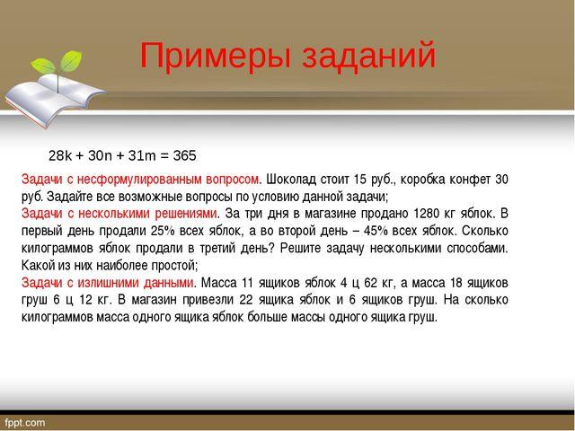 Примеры заданий 28k + 30n + 31m = 365 Задачи с несформулированным вопросом. Ш...