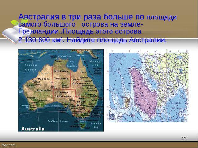 Австралия в три раза больше по площади самого большого острова на земле-Гренл...