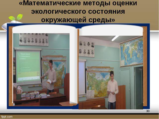 «Математические методы оценки экологического состояния окружающей среды» *