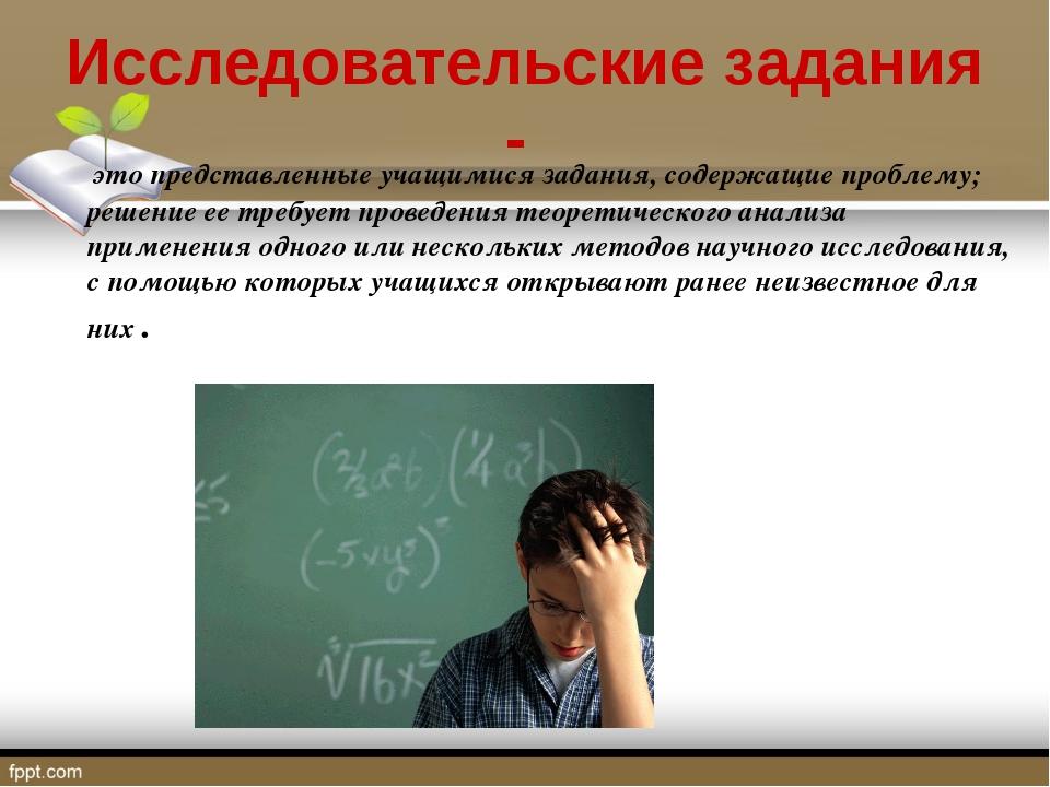 Исследовательские задания - это представленные учащимися задания, содержащие...