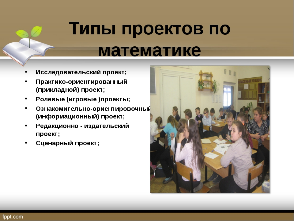 Типы проектов по математике Исследовательский проект; Практико-ориентированны...