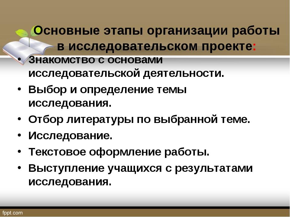 Основные этапы организации работы в исследовательском проекте: Знакомство с о...