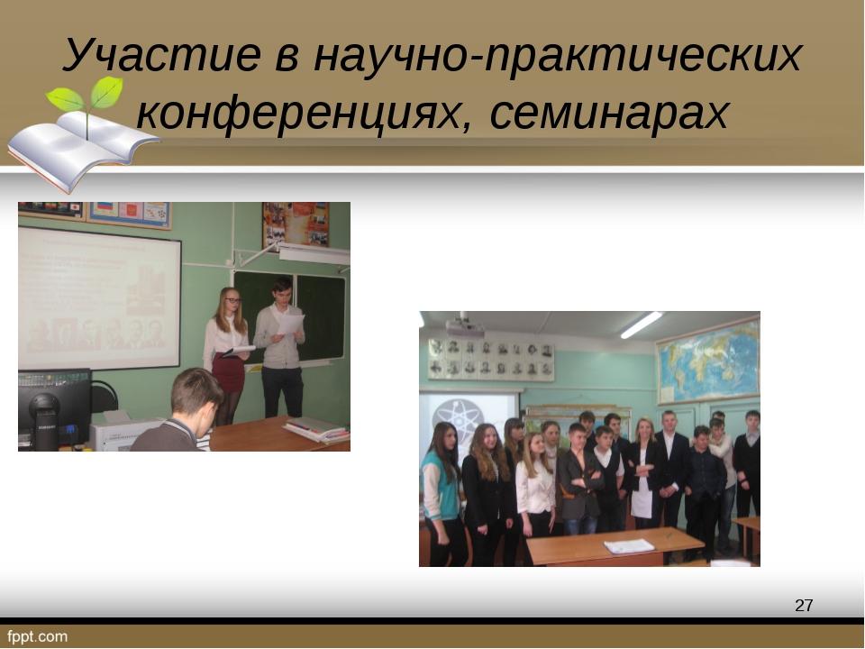 Участие в научно-практических конференциях, семинарах *