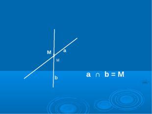 М М а b а ∩ b = М