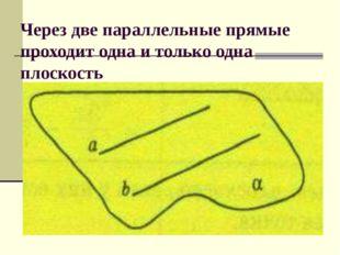 Через две параллельные прямые проходит одна и только одна плоскость