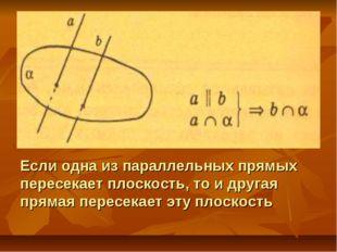 Если одна из параллельных прямых пересекает плоскость, то и другая прямая пер