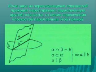 Если одна из пересекающихся плоскостей проходит через прямую, параллельную др
