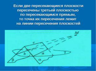 Если две пересекающиеся плоскости пересечены третьей плоскостью по пересекающ