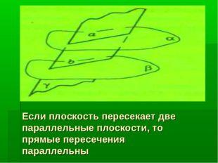 Если плоскость пересекает две параллельные плоскости, то прямые пересечения п
