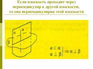 Если плоскость проходит через перпендикуляр к другой плоскости, то она перпен
