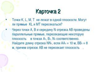 Карточка 2 Точки K, L, M, T не лежат в одной плоскости. Могут ли прямые KL и