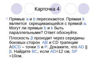 Карточка 4 Прямые а и b пересекаются. Прямая k является скрещивающейся с прям