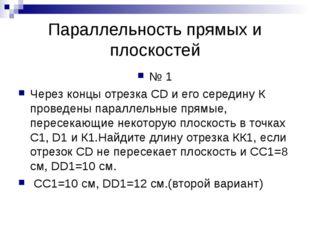 Параллельность прямых и плоскостей № 1 Через концы отрезка СD и его середину