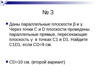 № 3 Даны параллельные плоскости β и γ. Через точки С и D плоскости проведены