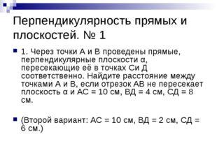 Перпендикулярность прямых и плоскостей. № 1 1. Через точки А и В проведены пр