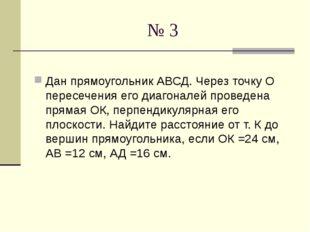 № 3 Дан прямоугольник АВСД. Через точку О пересечения его диагоналей проведен
