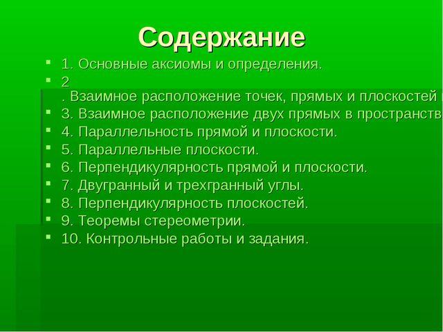 Содержание 1. Основные аксиомы и определения. 2. Взаимное расположение точек,...