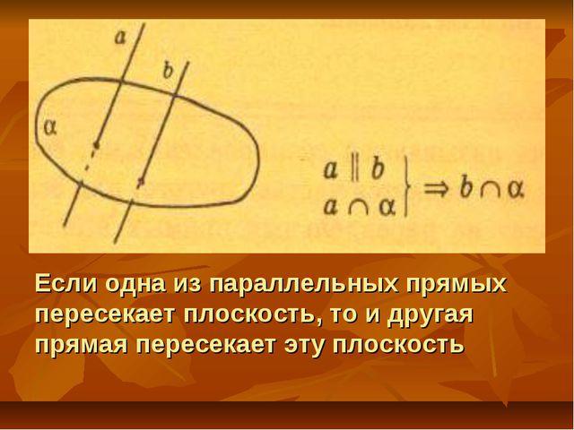 Если одна из параллельных прямых пересекает плоскость, то и другая прямая пер...