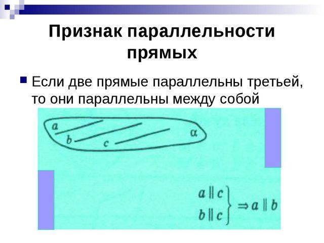 Признак параллельности прямых Если две прямые параллельны третьей, то они пар...