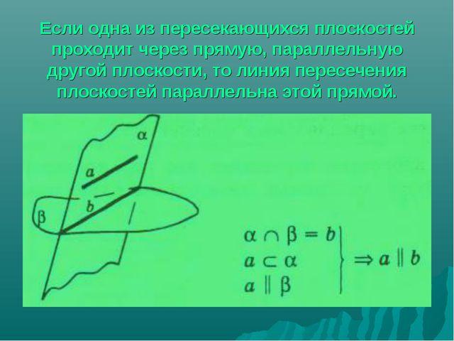 Если одна из пересекающихся плоскостей проходит через прямую, параллельную др...