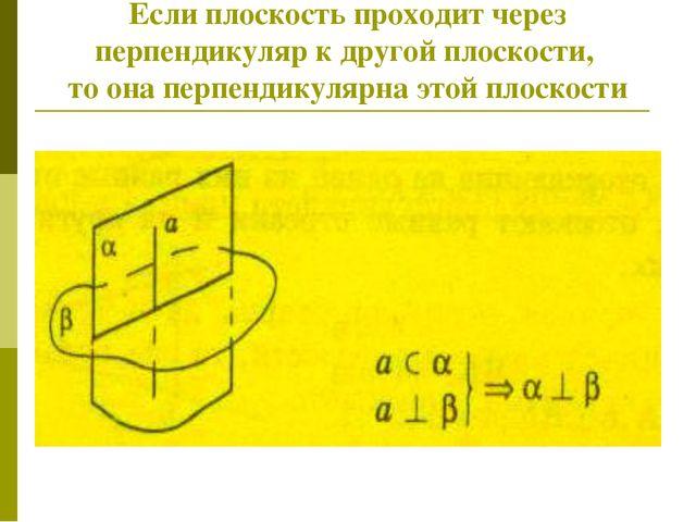 Если плоскость проходит через перпендикуляр к другой плоскости, то она перпен...