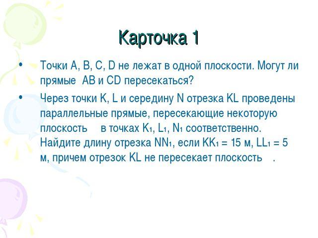 Карточка 1 Точки A, B, C, D не лежат в одной плоскости. Могут ли прямые AB и...
