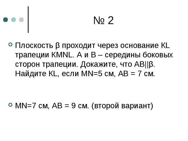 № 2 Плоскость β проходит через основание КL трапеции КМNL. А и В – середины б...
