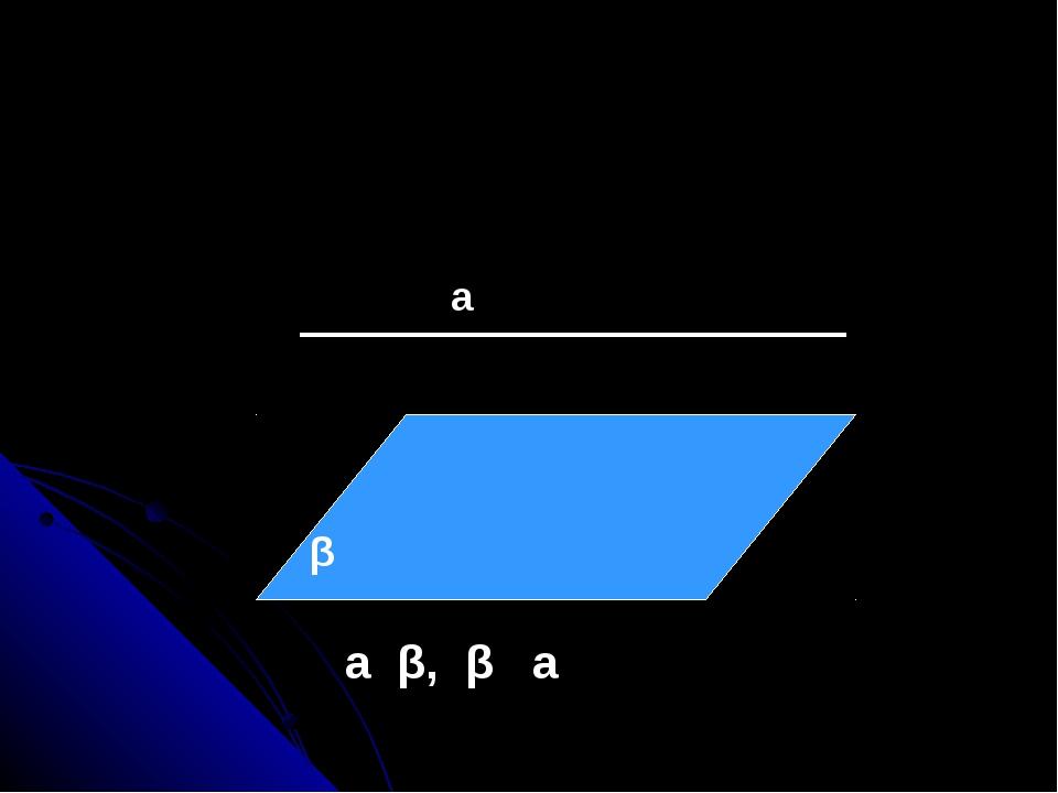 β а а ׀׀ β, β ׀׀ а