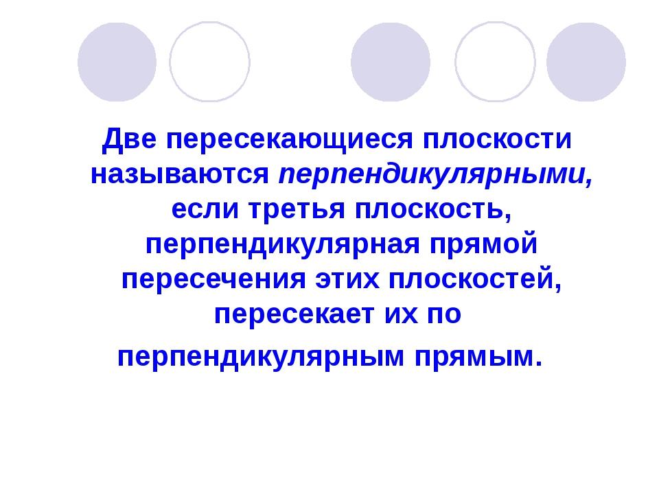 Две пересекающиеся плоскости называются перпендикулярными, если третья плоск...