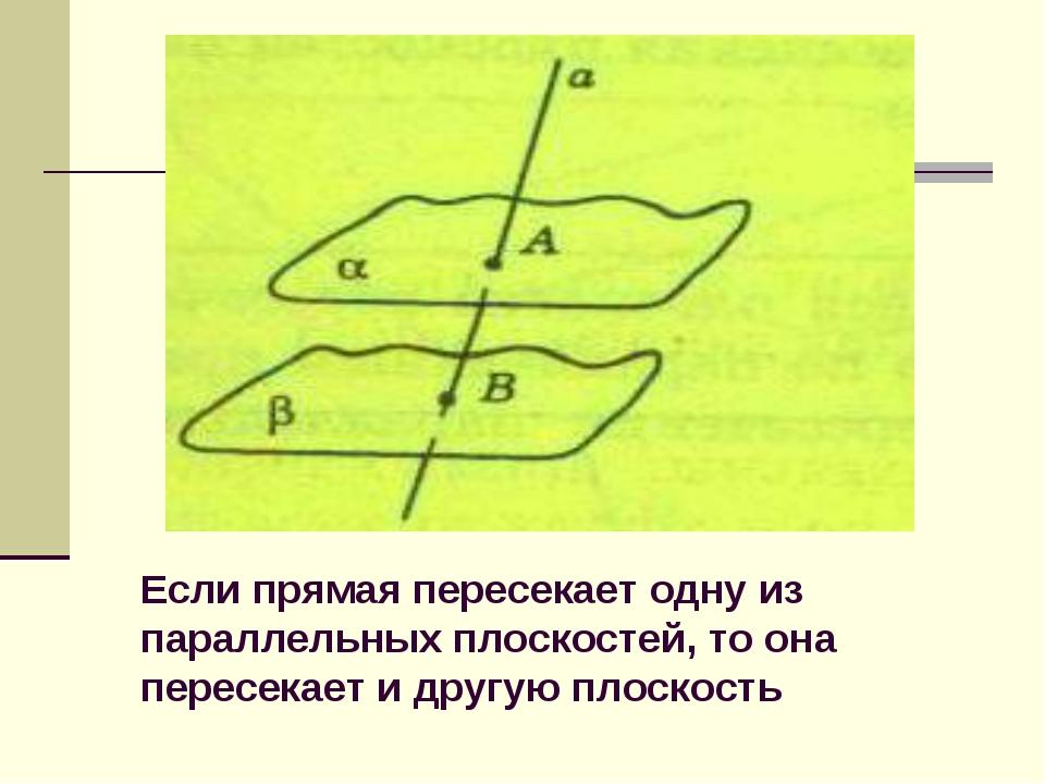 Если прямая пересекает одну из параллельных плоскостей, то она пересекает и д...