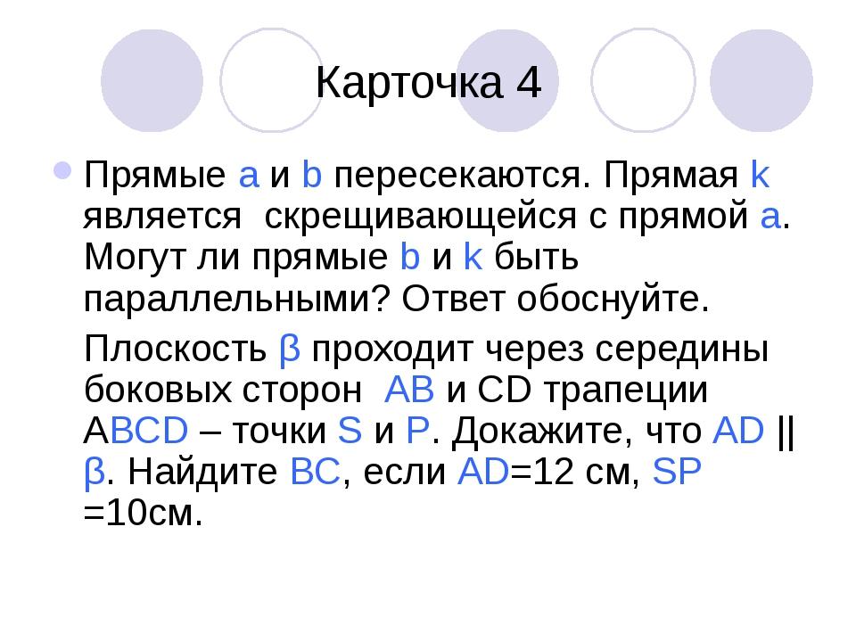 Карточка 4 Прямые а и b пересекаются. Прямая k является скрещивающейся с прям...