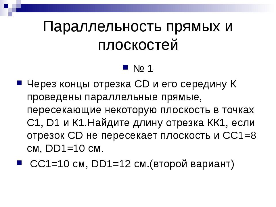 Параллельность прямых и плоскостей № 1 Через концы отрезка СD и его середину...