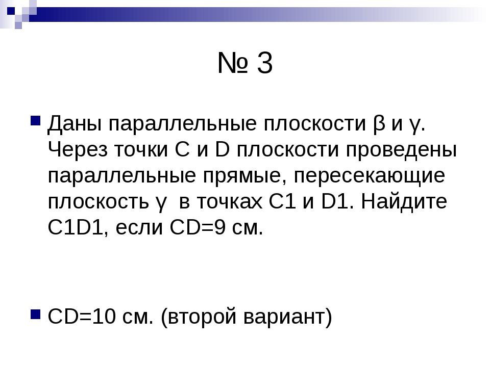 № 3 Даны параллельные плоскости β и γ. Через точки С и D плоскости проведены...