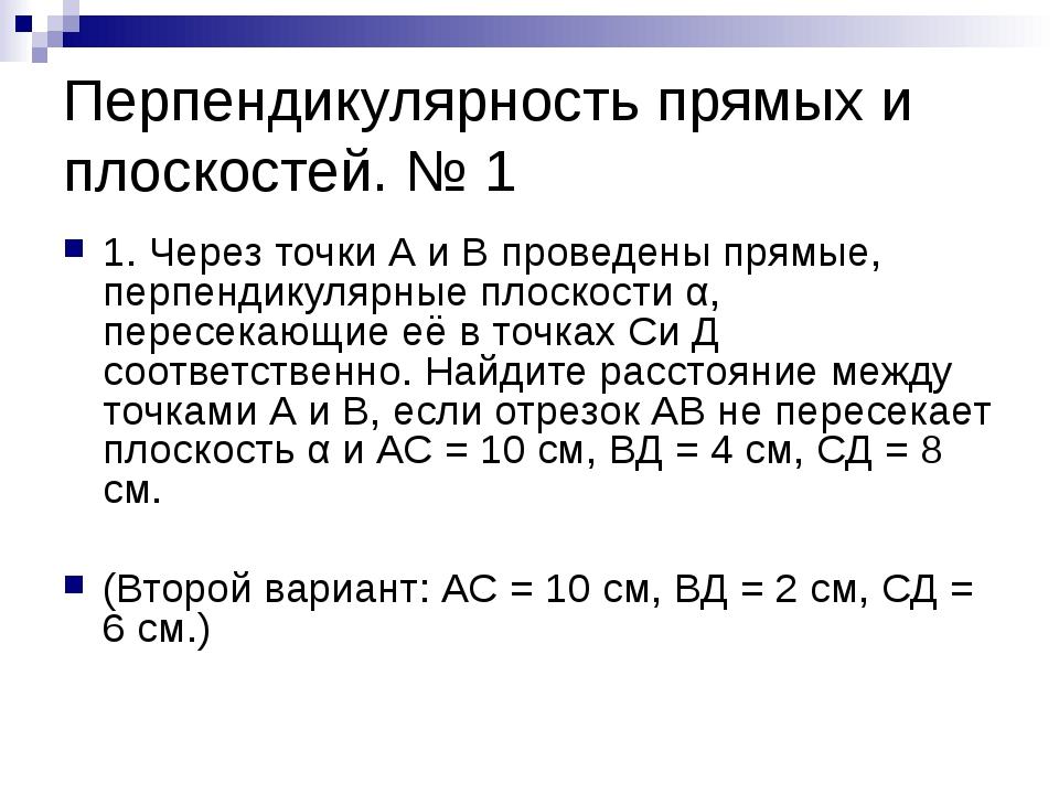 Перпендикулярность прямых и плоскостей. № 1 1. Через точки А и В проведены пр...