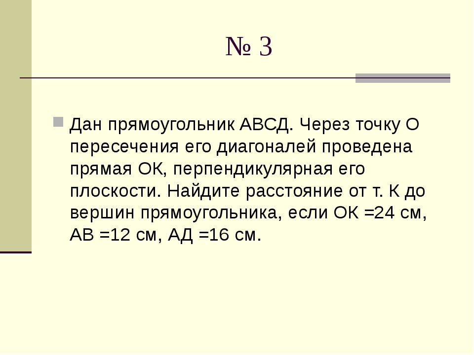 № 3 Дан прямоугольник АВСД. Через точку О пересечения его диагоналей проведен...