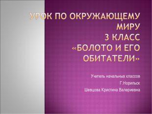 Учитель начальных классов Г.Норильск Шевцова Кристина Валериевна