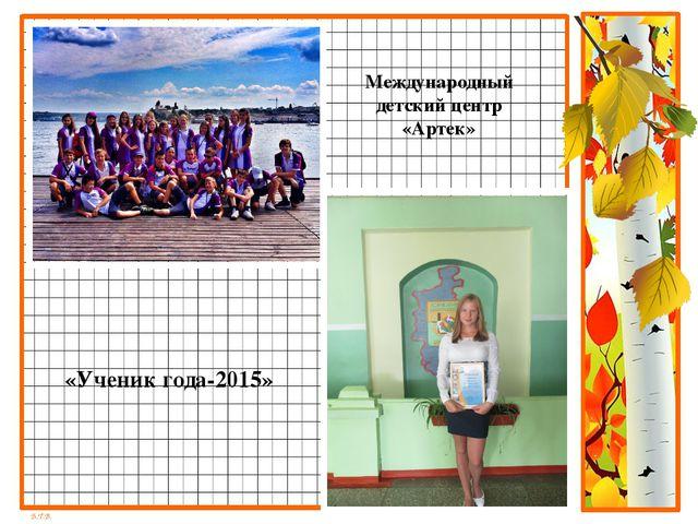 Международный детский центр «Артек» «Ученик года-2015» Б.Т.В.