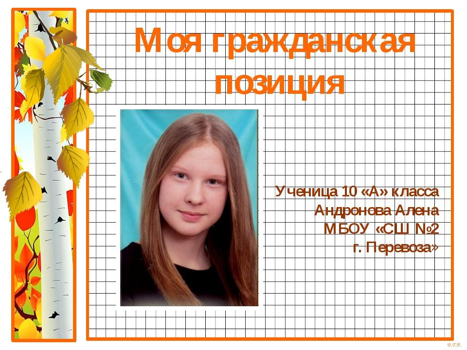 Моя гражданская позиция Ученица 10 «А» класса Андронова Алена МБОУ «СШ №2 г....
