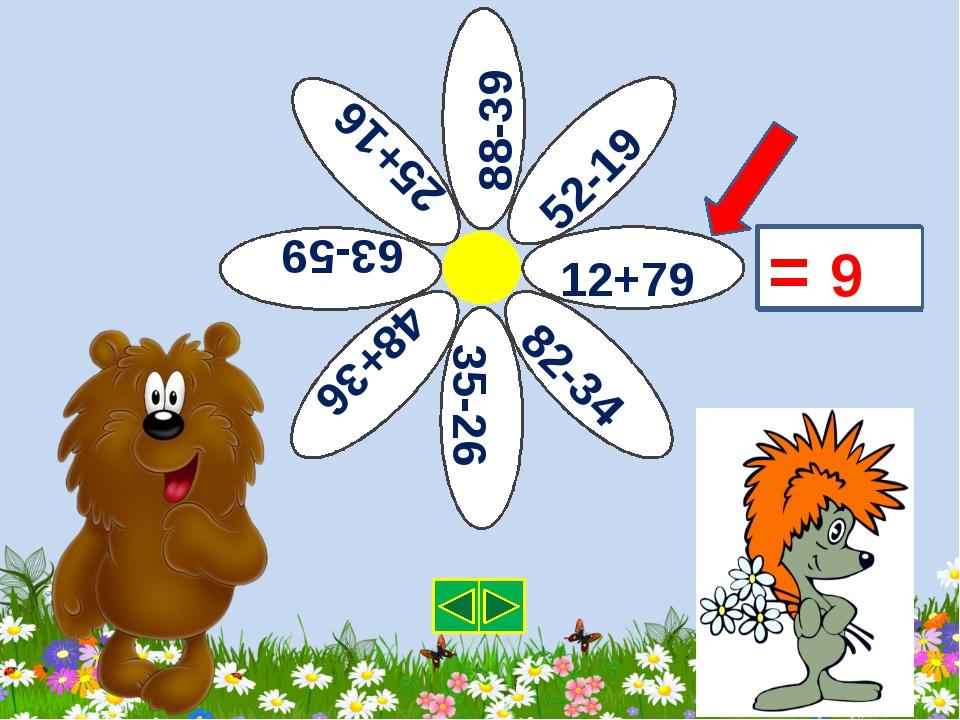 = ? = 91 = ? = 4 = ? = 41 = ? = 49 = ? = 33 = ? = 48 = ? = 84 = ? = 9 35-26...