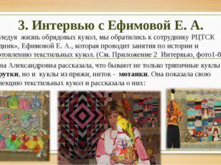 3. Интервью с Ефимовой Е. А. Исследуя жизнь обрядовых кукол, мы обратились к