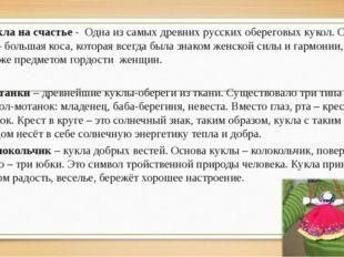 Кукла на счастье - Одна из самых древних русских обереговых кукол. Основа её