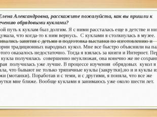1.- Елена Александровна, расскажите пожалуйста, как вы пришли к увлечению об