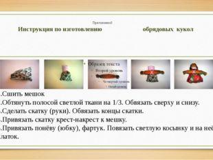 Приложение3 Инструкция по изготовлению обрядовых кукол 1.Сшить мешок 2.Обтян