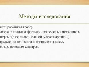 Методы исследования Анкетирование(4 класс). Выборка и анализ информации из пе