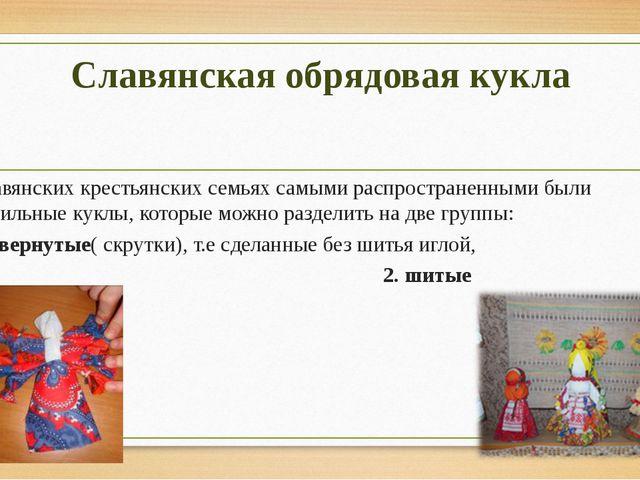 Славянская обрядовая кукла В славянских крестьянских семьях самыми распростра...